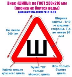 "Знак ""Ш"" - ШИПЫ по ГОСТ"